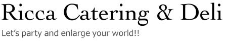 リッカケータリング&デリ 東京を中心としたケータリングサービス