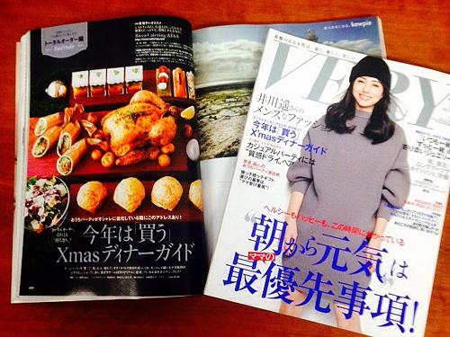 ベリー掲載写真 雑誌掲載情報◆VERY 12月号